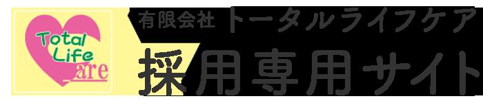 熊本で介護施設を運営する「有限会社トータルライフケア」求人採用サイト