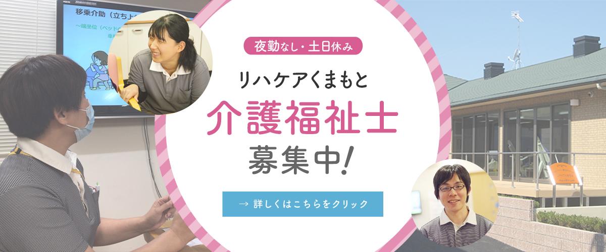 リハケアくまもと介護福祉士募集中!